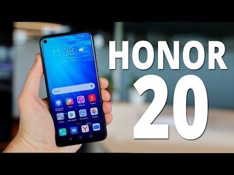HONOR20— Новое поколениенародногофлагмана