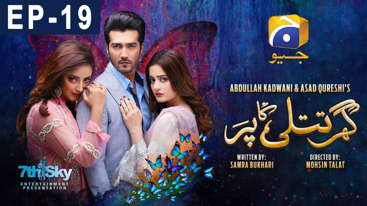 Ghar Titli Ka Par Episode 19 | HAR PAL GEO