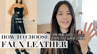 How to Choose Faux Leather 이미테…