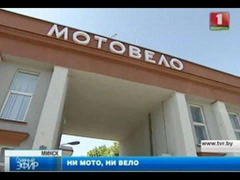 Скандал на Мотовело