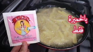 البطاطس المقلية المقرمشة مثل المطاعم مش هتصدقي النتيجة 🍟