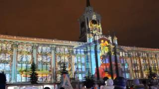 29.12.16 световое шоу на здании мэрии. Екатеринбург