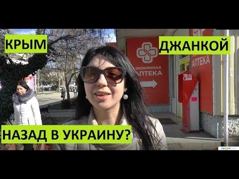 Крым на границе с Украиной. Джанкой. Опрос. Назад в Украину?
