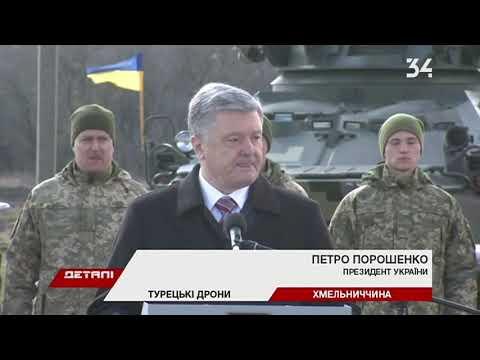 34 телеканал: Петр Порошенко передал украинским военным новые турецкие беспилотники