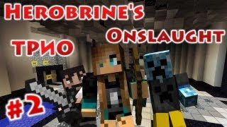 ТРИО c FutureCraft - Herobrine's Onslaught #2