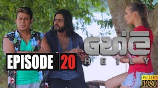 Heily | Episode 20 27th December 2019 Thumbnail