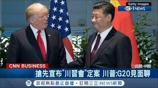 川普、習近平秀恩愛要見面了 時間就在G20後解決美中貿易戰有望?│記者許少榛│【國際局勢。先知道】20190619│三立iNEWS