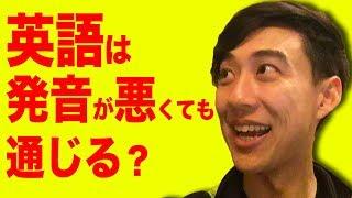 英語はカタカナ発音でも通じる!? thumbnail