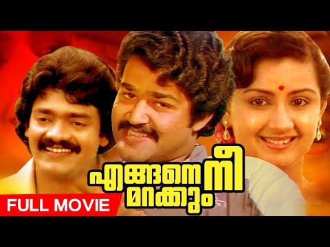 Malayalam Full Movie   Engane Nee Marakkum   Superhit Movie   Ft.Mohanlal, Shankar, Menaka