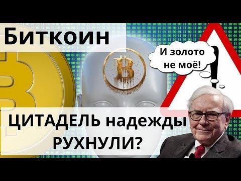 Биткоин ЦИТАДЕЛЬ надежды РУХНУЛИ? Уоррен Баффет не любит и золото?