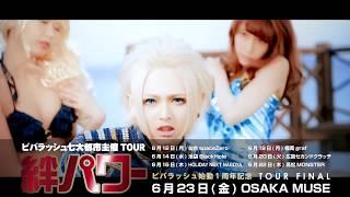 2017.06.07(水)発売、ビバラッシュ 3rd Single『マドモアゼル』MV〜Yout...