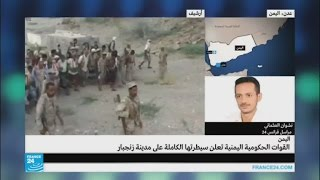 اليمن: القوات الحكومية تطرد تنظيم القاعدة من مدينة زنجبار