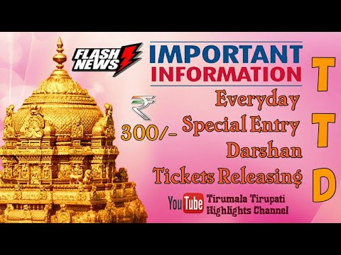 TTD | Everyday Special Entry Darshan Tickets | Rs  300/- Latest Information  | Tirumala Tirupati