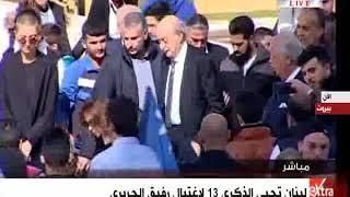بالفيديو.. لبنان تحيي الذكرى الـ13 لاغتيال رفيق الحريري