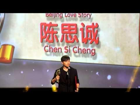 陈思诚/Chen Sicheng: Multidimensional Artist Award 10th Annual Chinese American Film Festival 1