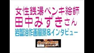 オフロナイトニッポン炎の探偵団~サウナと薪火~20170826 東京お台場大...