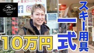 [Part.1]神田(御茶ノ水)のスキー専門店【10万円】でスキー用具一式揃う? thumbnail