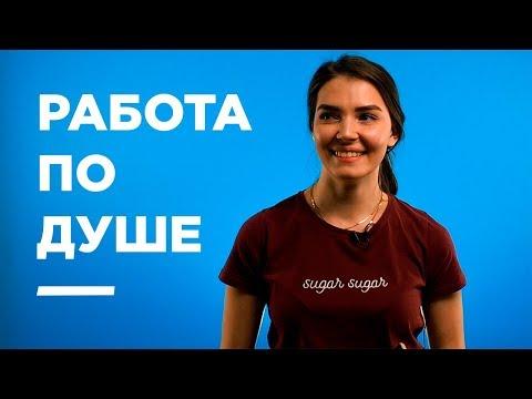 Девушки в IT. Работа модератором сайта GorodRabot.ru