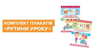 Комплект плакатів «Рутини уроку»