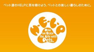 9月20日、六本木多目的スペースumuにて、一般社団法人FreePetsによる「H...
