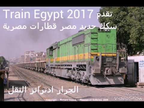 قربيا الجرار ادترانز الغول سكك حديد مصر ADTRANZ Freight