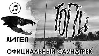 ТОПИ АИГЕЛ Официальный саундтрек Original Soundtrack
