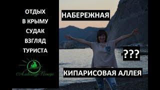 Отдых в Крыму. Судак. Набережная. Кипарисовая аллея.