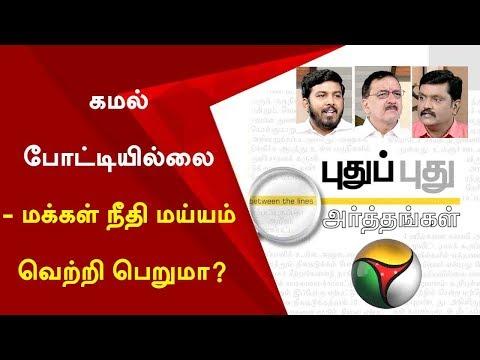 Puthu Puthu Arthangal: கமல் போட்டியில்லை -   மக்கள் நீதி மய்யம் வெற்றி பெறுமா? | 25/03/2019