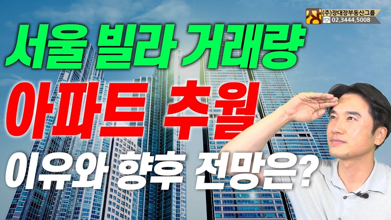 [장대장TV] 서울 빌라 거래량 아파트 추월이유와 향후 전망은?