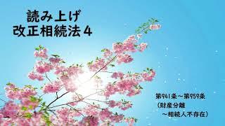 読み上げ 改正相続法4(941~959)