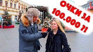 Сколько стоит шмот? Очки за 100 000 рублей! Prada в 14 лет! Hublot! Birkin! Hermes! ЦУМ!
