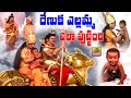 Renuka Yellamma Jananam Yellamma Katha Charitra Yellamma Songs Folk Songs Devotional Songs  Mp3 - Mp4 Download