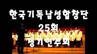 KCMC 한국기독남성합창단 (한기남) 25회 정기연주회…