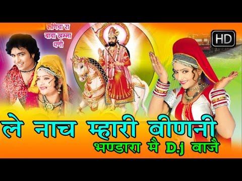 ले नाच म्हारी बीनणी  || सुपर हिट सांग ॥ Le Naach Mhari Binani  || रानी रंगीली Hit Rajasthani Geet