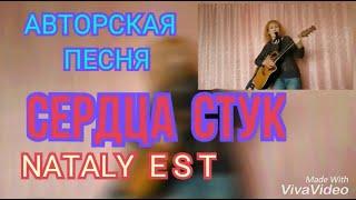 СЕРДЦА СТУК  Авторская песня. Автор и исполнитель Nataly EST (Н.Ю.Столярова)