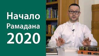 Начало Рамадана 2020