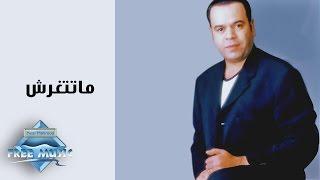 Khaled Agag - Mattgharesh | خالد عجاج  -  ماتتغرش