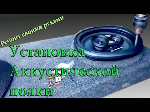 Установка акустической полки на ваз
