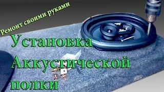 видео задняя акустическая полка на ваз 21099