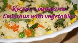 Кускус с овощами / Couscous with vegetables