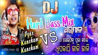 To Selfie Ku Puja Kare VS Pyaar Kuncham Kuncham Hard Bass Dj Mix Mantu Chhuria Odia New Dj