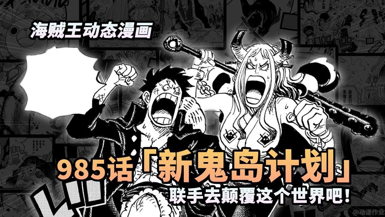海賊王動態漫畫985話:古代兵器?ONEPIECE?聯手去征服世界吧!百獸凱多炸裂的新鬼島計劃!
