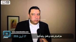 مصر العربية | معتز الدمرداش يكشف عن تفاصيل  برنامجه الجديد