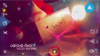حالات واتساب عن اسم احمد