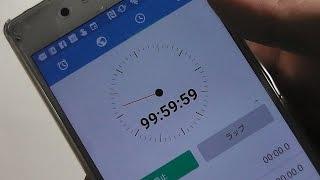 Xperia Z5のストップウォッチを99:59:59まで回してみた