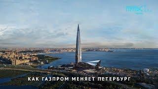 Как ГАЗПРОМ меняет Петербург
