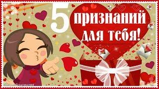 5 ПРИЗНАНИЙ ДЛЯ ТЕБЯ!