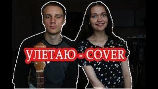 Скачать Badda Boo Улетаю NA REPEATE Cover