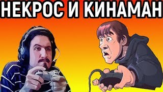 НЕКРОС И KINAMAN ИГРАЮТ НА ДЕНДИ - Танчики, Черепашки Ниндзя, Чип и Дейл