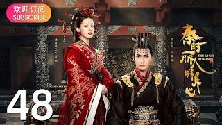 麗姫と始皇帝 月下の誓い 第48話